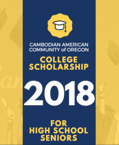 2018 CACO High School Scholarship